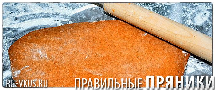 Тесто для печенья и пряников