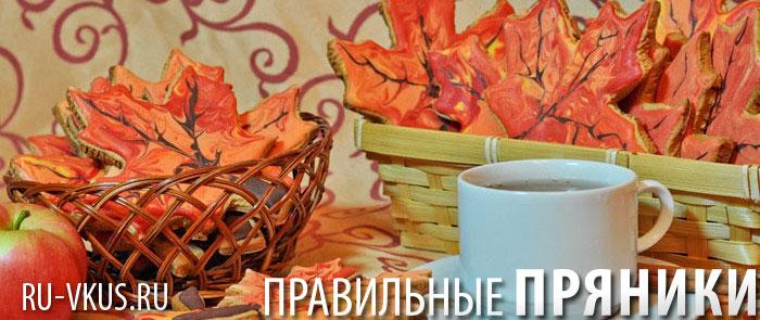 Пряники Осенние