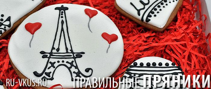 Французские мотивы пряники печенье