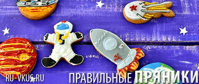 подарки пряники и печенье на день космонавтики