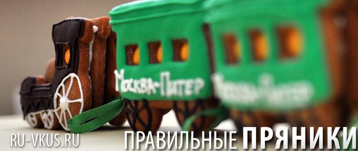 Поезд из пряников