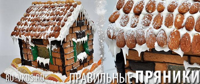Пряничный домик с орехами