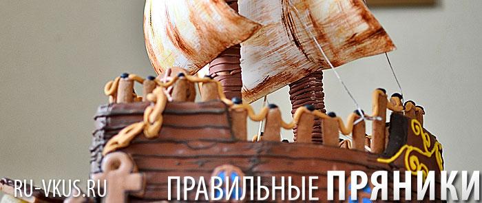 Пряничный Корабль печенье