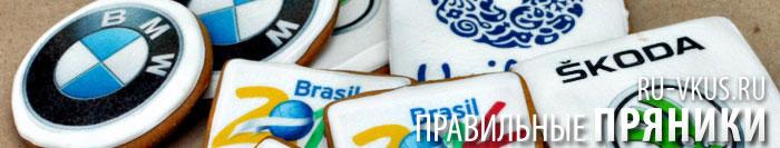 Пряники Печенье с Логотипом на заказ пищевой принтер